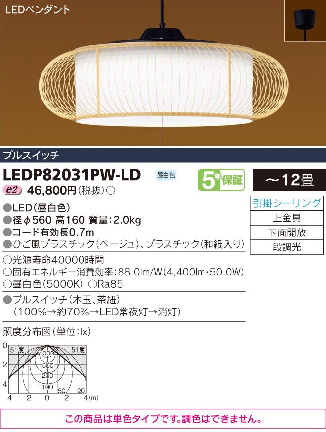 華光 12畳用◆LEDP82031PW-LD LEDP82031PL-LD