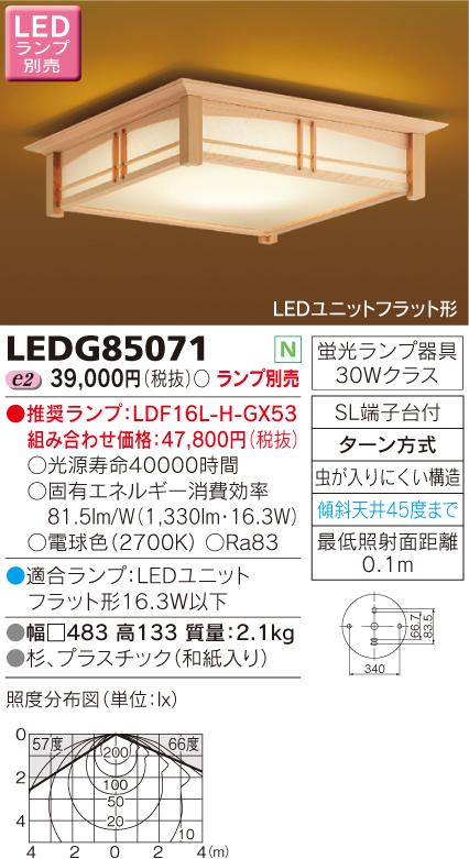 小形シーリングライト LED電球別売◆LEDG85071