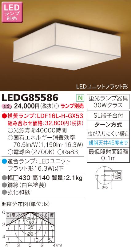 小形シーリングライト LED電球別売◆LEDG85586