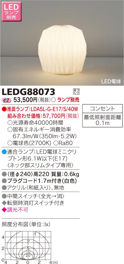 スタンド LED電球別売◆LEDG88073