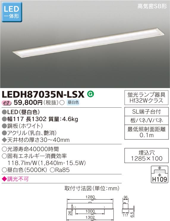 キッチンライト 高気密SB形 LED一体形◆LEDH87035N-LSX