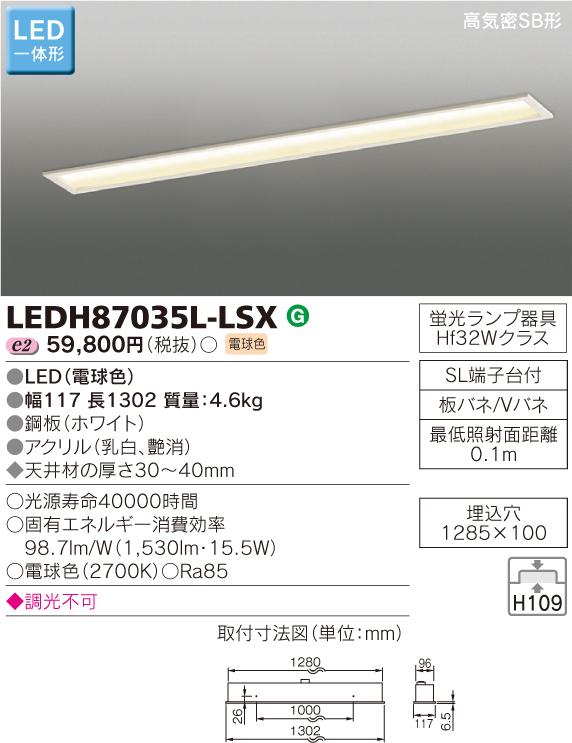 キッチンライト 高気密SB形 LED一体形◆LEDH87035L-LSX