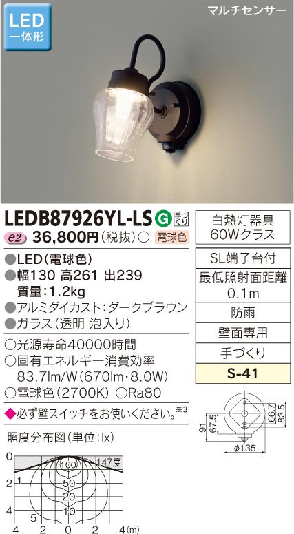 マルチセンサー付ポーチ灯 LED一体形◆LEDB87926YL-LS