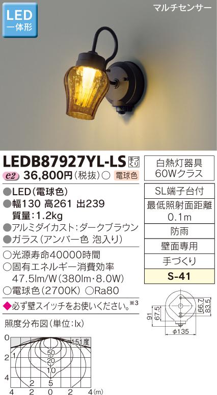 マルチセンサー付ポーチ灯 LED一体形◆LEDB87927YL-LS