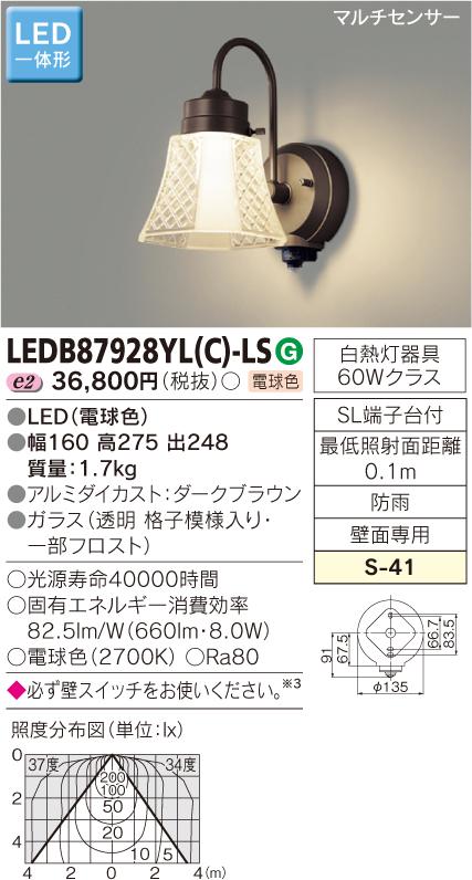 マルチセンサー付ポーチ灯 LED一体形◆LEDB87928YL(C)-LS