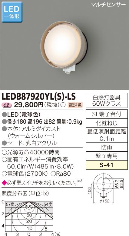 マルチセンサー付ポーチ灯 LED一体形◆LEDB87920YL(S)-LS