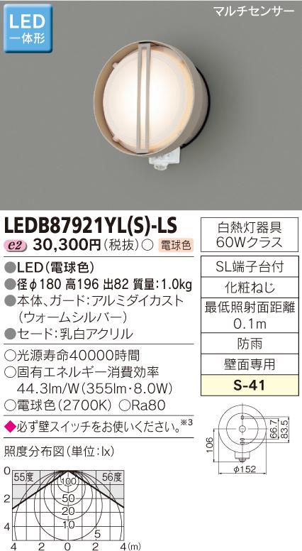 マルチセンサー付ポーチ灯 LED一体形◆LEDB87921YL(S)-LS