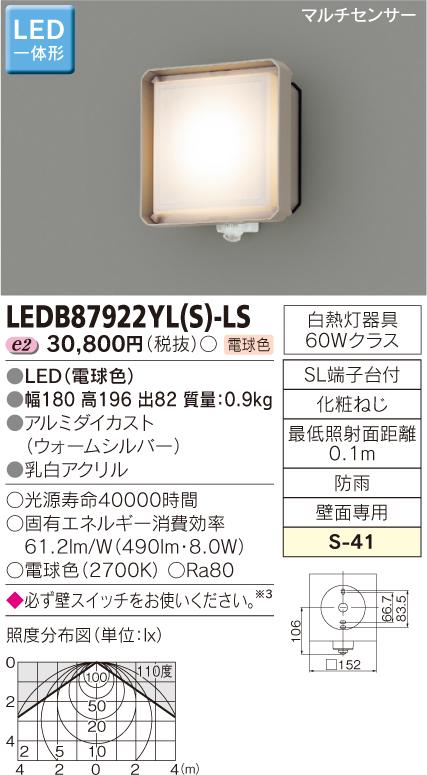 マルチセンサー付ポーチ灯 LED一体形◆LEDB87922YL(S)-LS