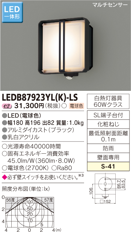 マルチセンサー付ポーチ灯 LED一体形◆LEDB87923YL(K)-LS