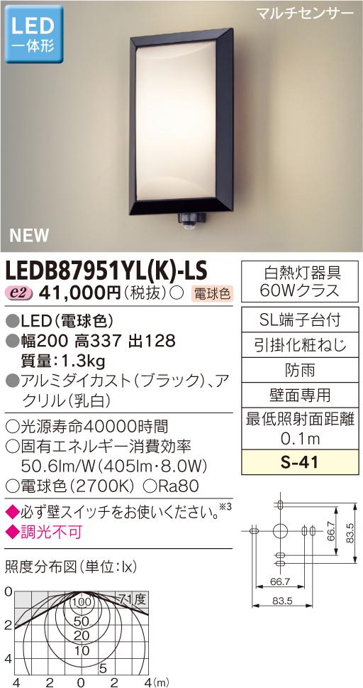 マルチセンサー付ポーチ灯 LED一体形◆LEDB87951YL(K)-LS