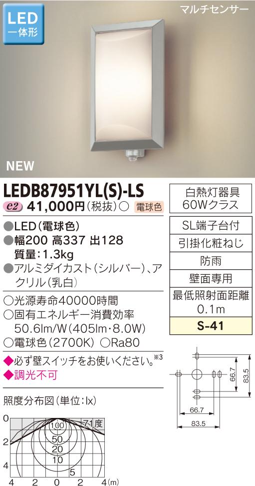 マルチセンサー付ポーチ灯 LED一体形◆LEDB87951YL(S)-LS