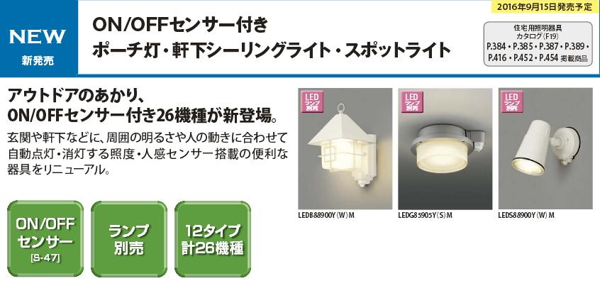 ON/OFFセンサー付きスポットライト【ランプ付】◆LEDS88901Y(S)M