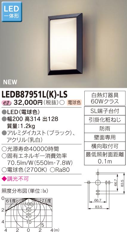 ポーチ灯 LED一体形◆LEDB87951L(K)-LS