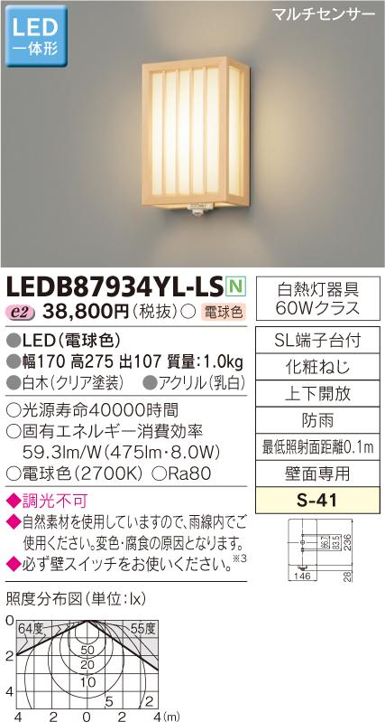 和風ポーチ灯 LED一体形◆LEDB87934YL-LS