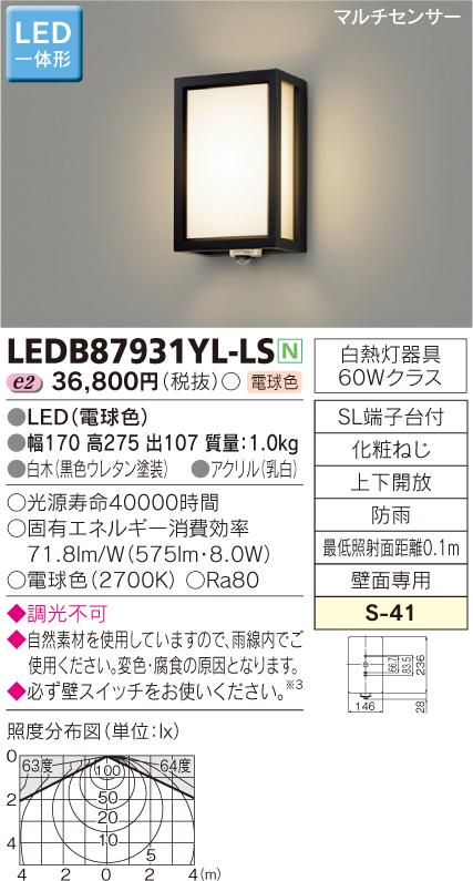和風ポーチ灯 LED一体形◆LEDB87931YL-LS