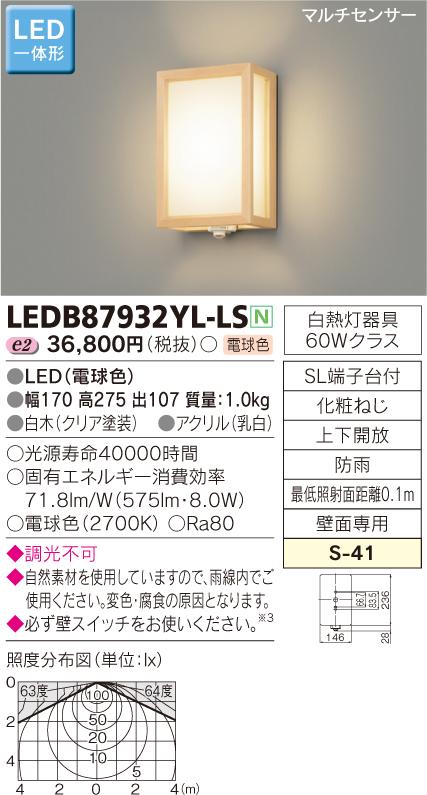 和風ポーチ灯 LED一体形◆LEDB87932YL-LS