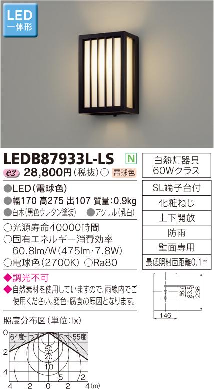 和風ポーチ灯 LED一体形◆LEDB87933L-LS