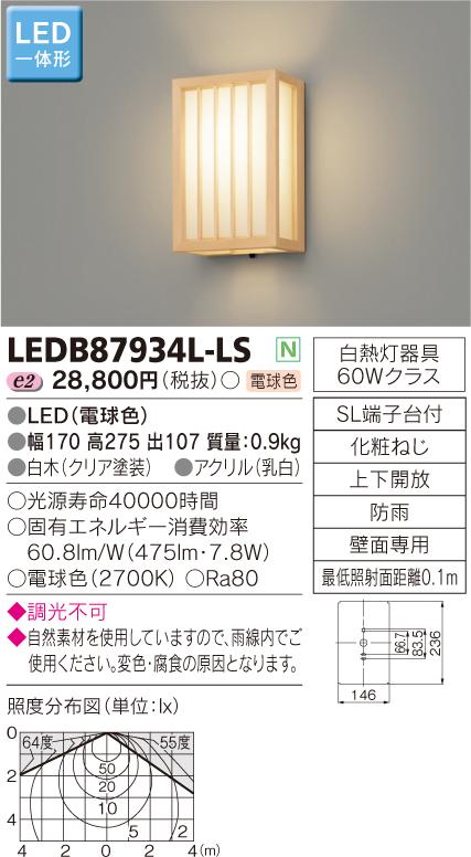 和風ポーチ灯 LED一体形◆LEDB87934L-LS