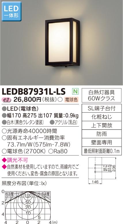 和風ポーチ灯 LED一体形◆LEDB87931L-LS