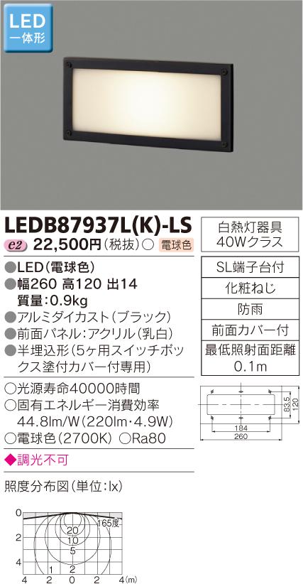 スパイク式スポットライト LED一体形◆LEDG87908L(K)-LS