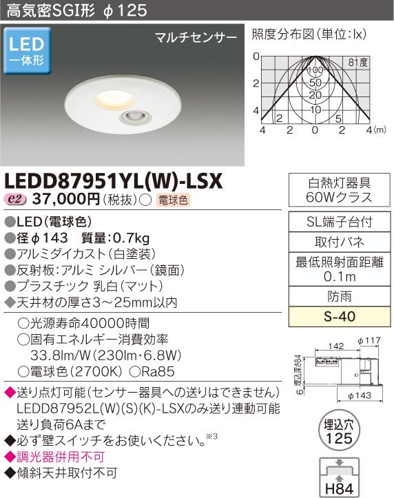 高気密SGI形 軒下用 連動マルチセンサー付 ダウンライト◆LED一体形◆LEDD87951YL(W)-LSX