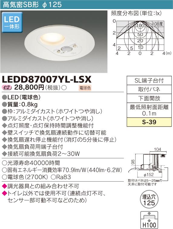高気密SB形・換気扇連動 ダウンライト◆LED一体形◆LEDD87007YL-LSX LEDD87007YN-LSX