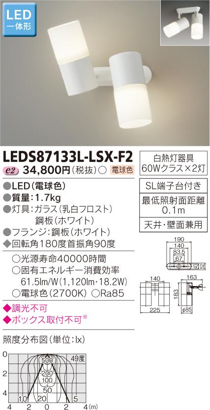 スポットライト フランジタイプ◆LED一体形◆ LEDS87133L-LSX-F2
