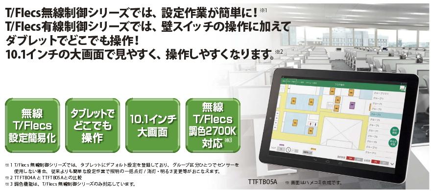 T/Flecs タブレット操作器◆TTFTB05A