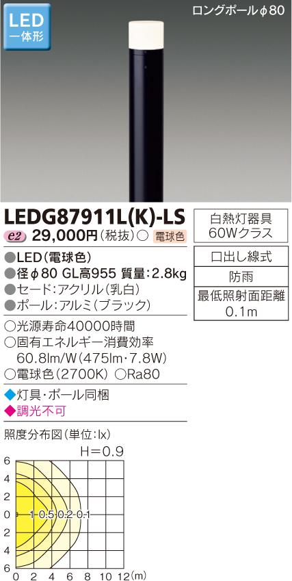 ガーデンライト LED一体形■LEDG87911L(K)-LS