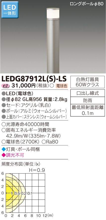 ガーデンライト LED一体形■LEDG87912L(S)-LS