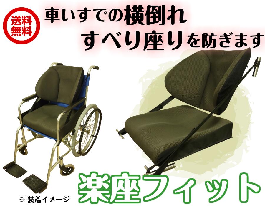 楽座フィット【車いす用フィッティングクッション】