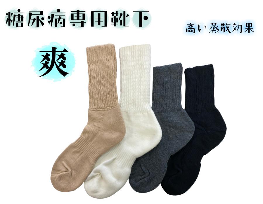 糖尿病専用靴下 未使用品 爽 -そう- 糖尿病 靴下 2重構造 フットケア 未使用 ソックス 介護 バイタルフス高知