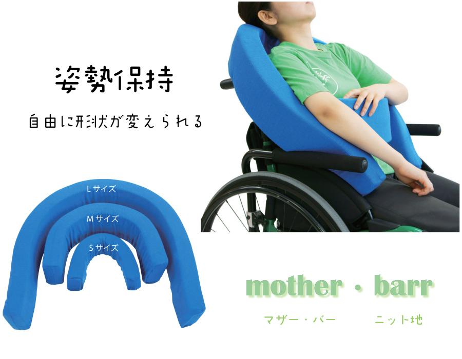 マザーバー ニット地【mother・barr】S・M・Lセットクッション 姿勢保持 介護 介護用品 車いす 横倒れ 姿勢 リラックス ポジショニング 支え