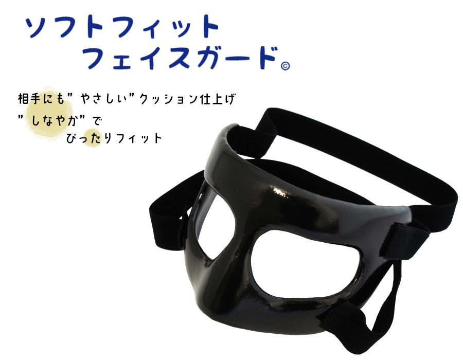 ソフトフィットフェイスガード フェイスガード 顔面保護 保護 鼻骨 骨折 ノーズガード スポーツ サッカー ハンドボール バレーボール バスケットボール 野球 ラグビー