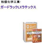 【木部用塗料】【業務用 塗料】【和信化学】ガードラックラテックス 14K
