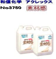 アクレックスNo3750 【木部用塗料】【室内用塗料】【水性塗料】【和信化学】 16L 素材感