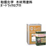 【木部用塗料】【業務用 塗料】【和信化学】ガードラックPro 16L