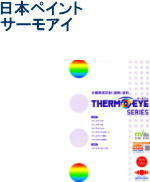 【送料無料】【遮熱塗料】【日本ペイント】 サーモア4F   15Ks