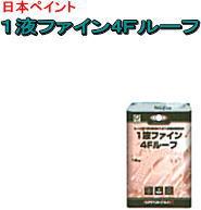 【フッ素樹脂屋根用塗料】【1液タイプ】【日本ペイント】 1液ファイン4Fルーフ 14K 各色