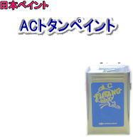 【送料無料】【日本ペイント】【トタン屋根用塗料】【アクリル塗料】 ACトタンペイント 14L 各色