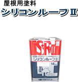 【送料無料】【日本ペイント】【トタン屋根用】【シリコン】 シリコンルーフ2 14K 各色