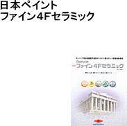 2液弱溶剤フッ素樹脂塗料 鉄部用塗料 業務用 塗料 フッ素塗料 日本ペイント ファイン4Fセラミック 15Ks 激安価格と即納で通信販売 5分 3分 ギフト 7分艶有 白