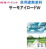 【日本ペイント】【床用遮熱塗料】【水性塗料】 サーモアイロードW  16K