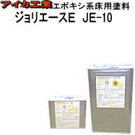 【送料無料】【エポキシ樹脂】【床用塗料】【室内用】【工場用】  ジョリエースE JE-10  15K/セツト