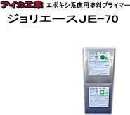 【エポキシ樹脂】【アイカ工業】アイカジュリエースJE-70 15K