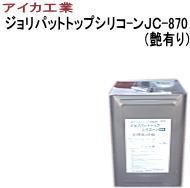 【送料無料】【AICA】アイカ工業 ジョリパットトップシリコーンJC-870(艶有) C色(有機色)  16K