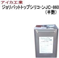 【送料込】 【送料無料 A色】 16K【AICA】アイカ工業 ジョリパットトップシリコーンJC-860(半艶) A色 16K, タトミチョウ:f0ed099e --- conosenti.com