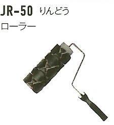 AICA 春の新作続々 セール価格 アイカ工業 JR-50 りんどうローラー