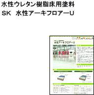【薄膜】【ウレタン樹脂】【床用塗料】【室内用】 SK化研 水性アーキフロアーU   16.5K/セツト