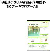 【送料無料】【床用塗料】【速乾溶剤系】アーキフロアーAS  15K A色